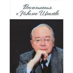 Воспоминания о Николае Шмелёве