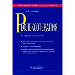 Рефлексотерапия : практическ.руковод-во для врачей
