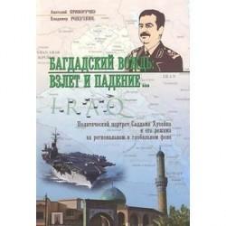 Багдадский вождь. Взлет и падение... Политический портрет Саддама Хусейна на региональном фоне