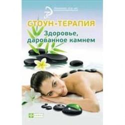Стоун-терапия: здоровье,дарованное камнем.
