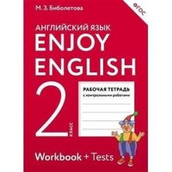 Enjoy English 2: Workbook / Английский с удовольствием. 2 класс. Рабочая тетрадь