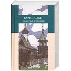 Каргополье: Фольклерный путеводитель