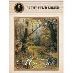 Григорий Мясоедов