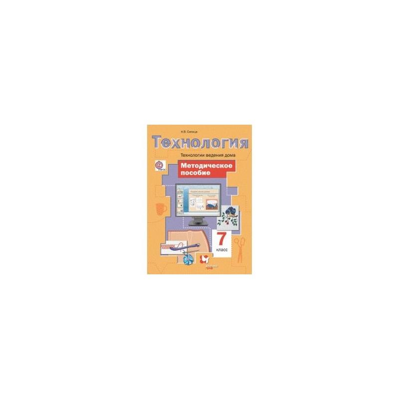 Технология класс технология ведения 5 дома гдз