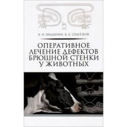 Оперативное лечение дефектов брюшной стенки у животных: Учебное пособие
