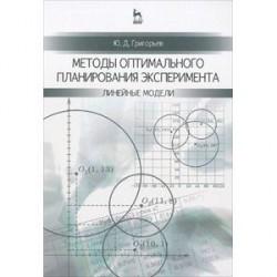 Методы оптимального планирования эксперимента: линейные модели: учебное пособие