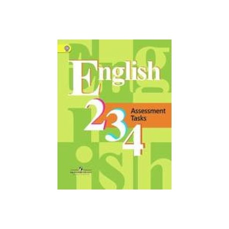 English: Assessment Tasks 2, 3, 4 / Английский язык. 2-4 классы. Контрольные задания.