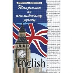 Шпаргалка по английскому языку