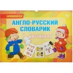 Англо-русский словарик в картинках.
