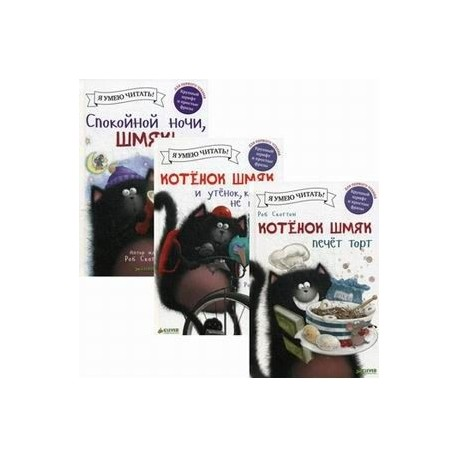 Истории про котенка Шмяка. Книжки для чтения (комплект из 3 книг).