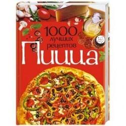 1000 лучших рецептов. Пицца