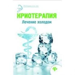 Криотерапия: лечение холодом.