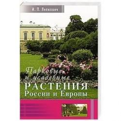 Парковые и усадебные растения России и Европы