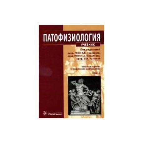 Патофизиология. Учебник в 2-х томах. Том 2 (+CD).
