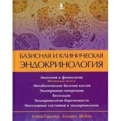 Базисная и клиническая эндокринология.