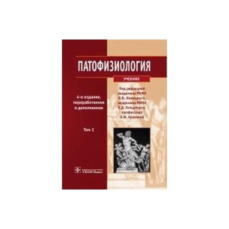 Патофизиология. Учебник. В 2-х томах. Том 1.