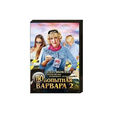 Любопытная Варвара 2. (8 серий). DVD