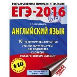 ЕГЭ-2016. Английский язык. 10 тренировочных вариантов экзаменационных работ для подготовки к ЕГЭ