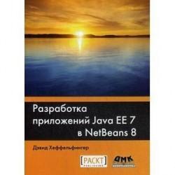 Разработка приложений Java EE 7 в NetBens 8