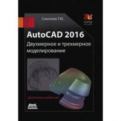 AutoCAD 2016 Двухмерное и трехмерное моделиров. Учебный курс