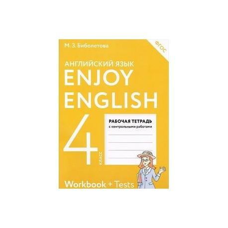 Enjoy English 4: Workbook + Tests / Английский с удовольствием. 4 класс. Рабочая тетрадь
