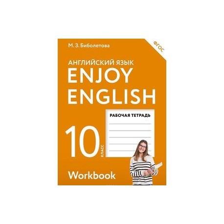 Enjoy English. Английский язык. 10 класс. Рабочая тетрадь. ФГОС
