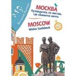 Москва. Путеводитель по местам, где сбываются мечты. Moscow. Wishes Guidebook