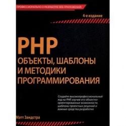PHP. Объекты, шаблоны и методики программирования.