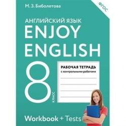 Enjoy English. Английский язык. 8 класс. Рабочая тетрадь с контрольными работами. ФГОС