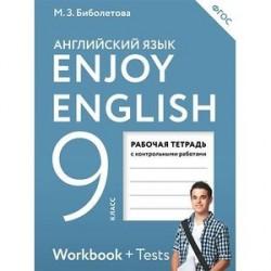 Enjoy English. Английский язык. 9 класс. Рабочая тетрадь с контрольными работами. ФГОС