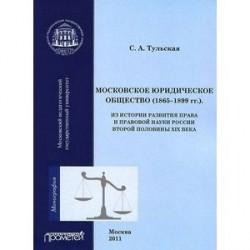 Московское юридическое общество (1865-1899 гг.)