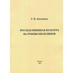 Русская книжная культура на рубеже XIX-XX веков