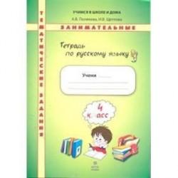 Русский язык. 4 класс. Тетрадь. Тематические занимательные задания