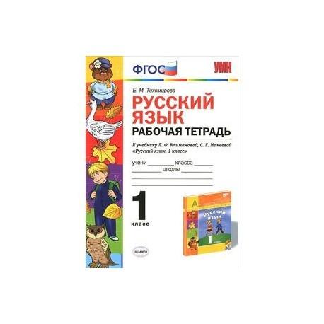 Гдз По Русскому Языку Перспектива Климанова Макеева
