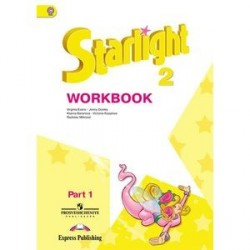 Starlight 2: Workbook: Part 1 / Английский язык. 2 класс. Рабочая тетрадь. В 2 частях. Часть 1