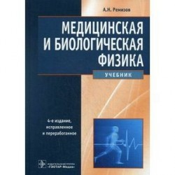 Медицинская и биологическая физика. Учебник