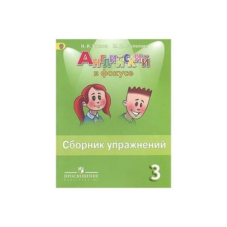 Английский в фокусе. 3 класс. Сборник упражнений. Пособие для учащихся. ФГОС