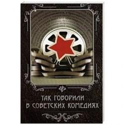 Так говорили в советских комедиях