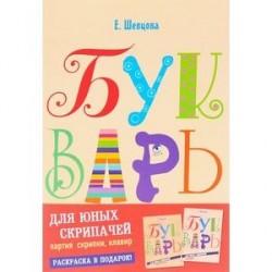 Букварь для юных скрипачей (комплект из 2 книг + раскраска)