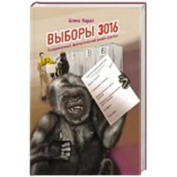 Выборы 3016