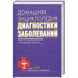 Домашняя энциклопедия диагностики заболеваний