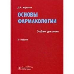 Основы фармакологии : учебник