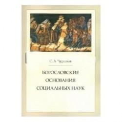 Богословские основания социальных наук