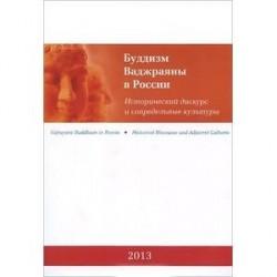 Буддизм Ваджраяны в России. Исторический дискурс и сопредельные культуры