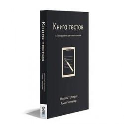 Книга тестов
