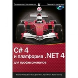 C# 4.0 и платформа .NET 4 для профессионалов (+ CD-ROM)