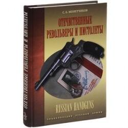 Отечественные револьверы и пистолеты / Russian Handguns