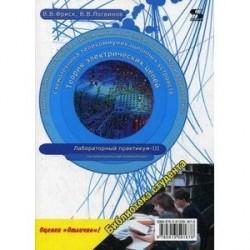 Теория электрических цепей, схемотехника телекоммуникационных устройств, радиоприемные устройства