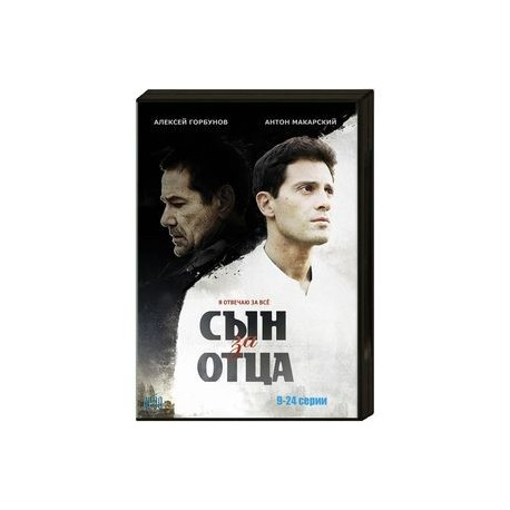 Сын за отца. Том 2. (9-24 серии). DVD