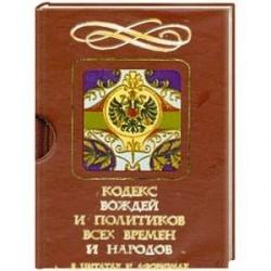 Кодекс вождей и политиков всех времен и народовсв цитатах и афоризмах